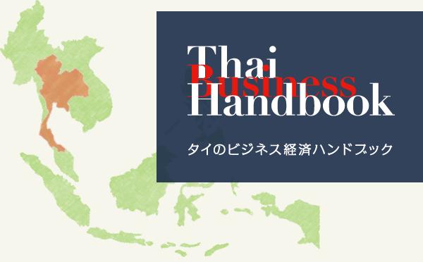 タイのビジネス経済ハンドブック Thai Business Handbook